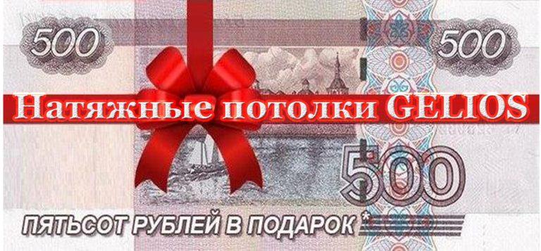 500 рублей это подарок 431